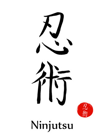 Ninjutsu-asian martial art of disguise fight-vector japanese calligraphy symbols on sun background.