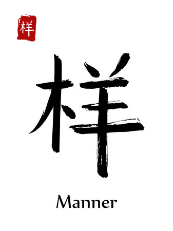 Hieroglyph Chinese calligraphy translate, manners, vector east Asian symbols on white background. Hand drawn china hieroglyphic, ink brush hieroglyph. Illustration
