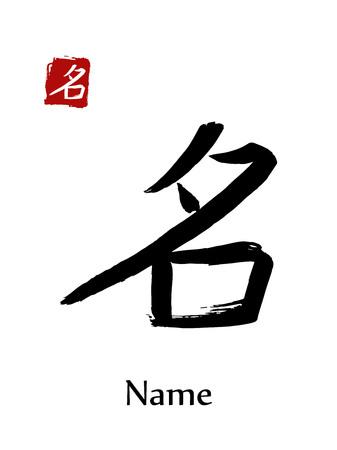 Hieroglyph Chinese calligraphy translate, name, vector east Asian symbols on white background. Hand drawn china hieroglyphic, ink brush hieroglyph. Illustration