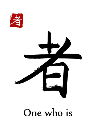 Hieroglyph Chinese calligraphy translate, one who is, vector east Asian symbols on white background. Hand drawn china hieroglyphic, ink brush hieroglyph.