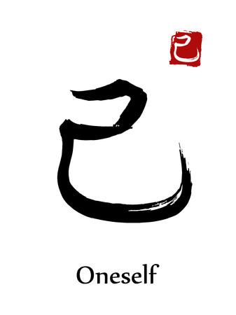 Hieroglyph Chinese calligraphy translate oneself vector east Asian symbols on white background. Hand drawn china hieroglyphic ink brush Japanese hieroglyph.