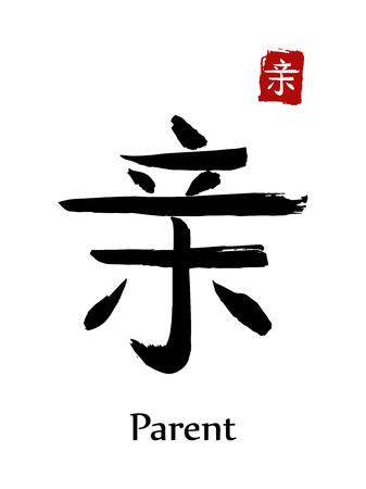 Hieroglyph chinese calligraphy translate - parent. Vector east asian symbols on white background. Hand drawn china hieroglyphic. Ink brush Japanese hieroglyph
