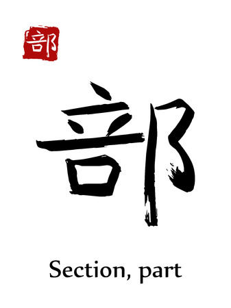 Hieroglyph Chinese calligraphy translate section, part vector east Asian symbols on white background. Hand drawn china hieroglyphic ink brush Japanese hieroglyph.