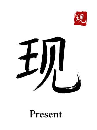 Hieroglyph Chinese calligraphy translate present vector east Asian symbols on white background. Hand drawn china hieroglyphic ink brush Japanese hieroglyph. Illustration