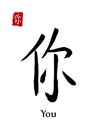 Chinese calligraphy symbol on a white background. Stock Vector - 99310029