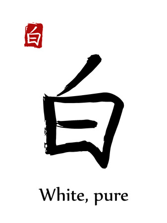 Hieroglyph chinese calligraphy translate - white, pure. Vector east asian symbols on white background. Hand drawn china hieroglyphic. Ink brush Japanese hieroglyph