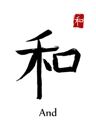 Hieroglyph chinese calligraphy translate - and. Vector east asian symbols on white background. Hand drawn china hieroglyphic.