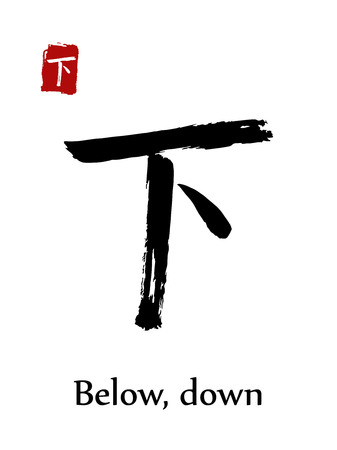 Hieroglyph chinese calligraphy translate - below, down. Vector east asian symbols on white background. Hand drawn china hieroglyphic.  Illustration