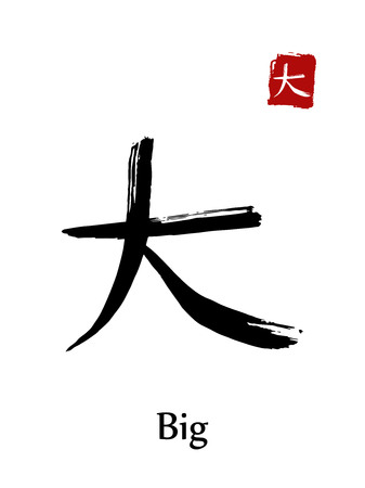 Hieroglyph chinese calligraphy translate - big. Vector east asian symbols on white background. Hand drawn china hieroglyphic. Ink brush Japanese hieroglyph