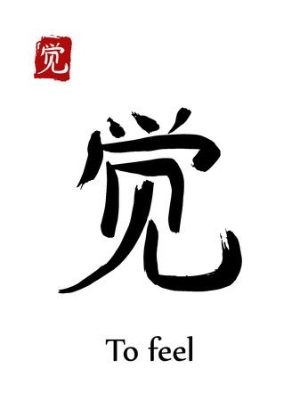 Hieroglyph chinese calligraphy translate - to feel. Vector east asian symbols on white background. Hand drawn china hieroglyphic. Ink brush Japanese hieroglyph  Illusztráció