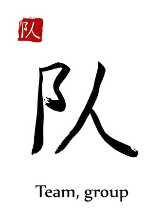 Hieroglyph chinese calligraphy translate - team, group. Vector east asian symbols on white background. Hand drawn china hieroglyphic. Ink brush Japanese hieroglyph