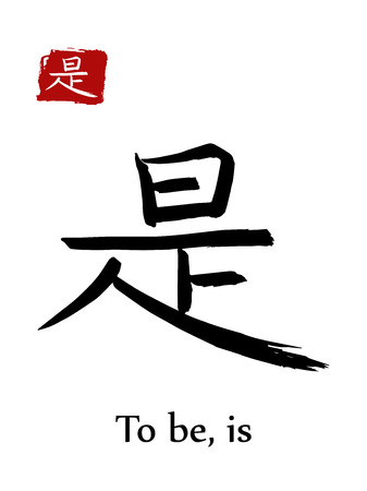 Hieroglyph chinese calligraphy translate - to be, is. Vector east asian symbols on white background. Hand drawn china hieroglyphic. Ink brush Japanese hieroglyph  Illustration