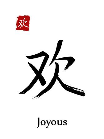 Hieroglyph chinese calligraphy translate - joyous. Vector east asian symbols on white background. Hand drawn china hieroglyphic. Ink brush Japanese hieroglyph