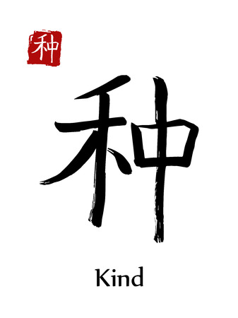 Hieroglyph chinese calligraphy translate - kind. Vector east asian symbols on white background. Hand drawn china hieroglyphic. Ink brush Japanese hieroglyph