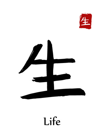 Hieroglyph chinese calligraphy translate - life. Vector east asian symbols on white background. Hand drawn china hieroglyphic. Ink brush Japanese hieroglyph Stock Vector - 99038550