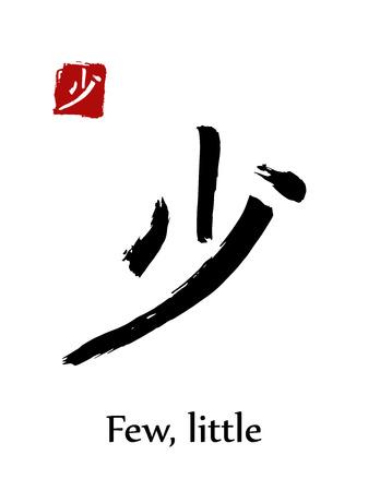 Hieroglyph chinese calligraphy translate - few, little. Vector east asian symbols on white background. Hand drawn china hieroglyphic. Ink brush Japanese hieroglyph