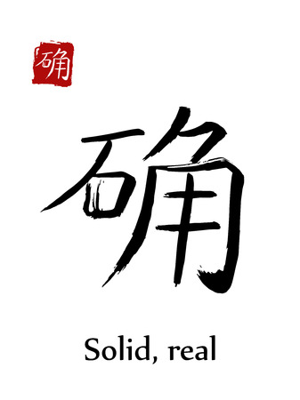 Hieroglyph chinese calligraphy translate - solid, real. Vector east asian symbols on white background. Hand drawn china hieroglyphic. Ink brush Japanese hieroglyph