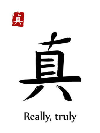 Hieroglyph chinese calligraphy translate - really, truly. Vector east asian symbols on white background. Hand drawn china hieroglyphic. Ink brush Japanese hieroglyph Illustration