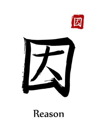 Hieroglyph chinese calligraphy translate - reason. Vector east asian symbols on white background. Hand drawn china hieroglyphic. Ink brush Japanese hieroglyph  Illustration