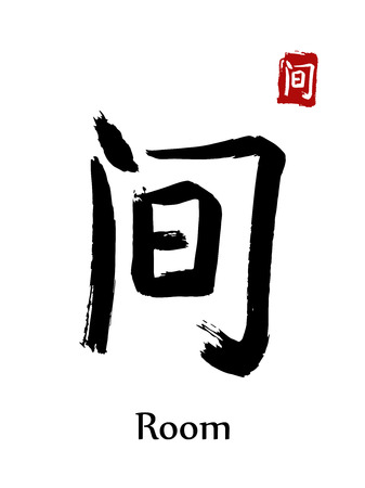 Hieroglyph chinese calligraphy translate - room. Vector east asian symbols on white background. Hand drawn china hieroglyphic. Ink brush Japanese hieroglyph