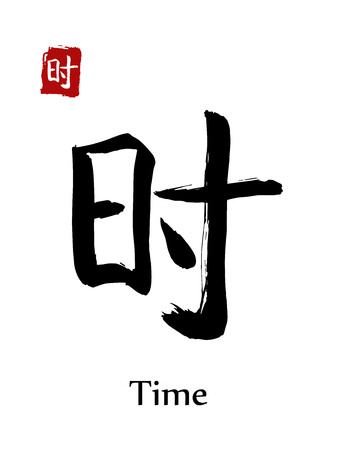 Hieroglyph chinese calligraphy translate - time. Vector east asian symbols on white background. Hand drawn china hieroglyphic. Ink brush Japanese hieroglyph