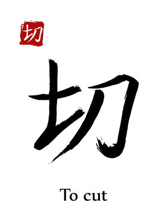 Hieroglyph chinese calligraphy translate - to cut. Vector east asian symbols on white background. Hand drawn china hieroglyphic. Ink brush Japanese hieroglyph