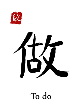 Chinese calligraphy symbol on a white background. Illustration