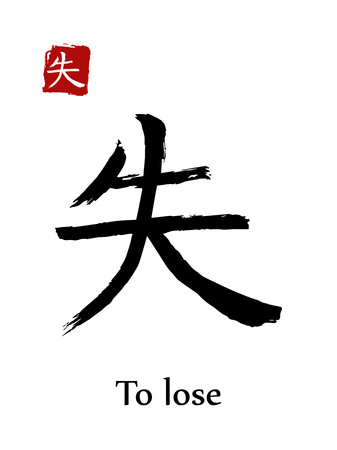 Hieroglyph chinese calligraphy translate - to lose. Vector east asian symbols on white background. Hand drawn china hieroglyphic. Ink brush Japanese hieroglyph