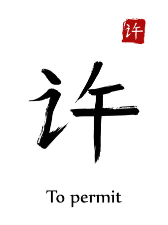 Chinese calligraphy symbol on a white background. Stock Vector - 99310044