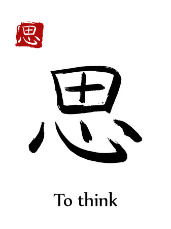 Hieroglyph chinese calligraphy translate - to think. Vector east asian symbols on white background. Hand drawn china hieroglyphic. Ink brush Japanese hieroglyph Stock Vector - 99030263