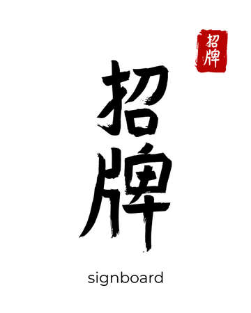Hand drawn China Hieroglyph translate signboard, shingle. Vector japanese black symbol on white background. Ink brush calligraphy with red stamp (in japan-hanko). Chinese calligraphic letter icon