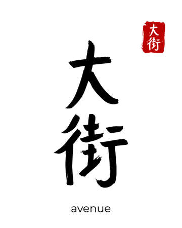 Hand drawn China Hieroglyph translate avenue, boulevard. Vector japanese black symbol on white background. Ink brush calligraphy with red stamp (in japan-hanko). Chinese calligraphic letter icon