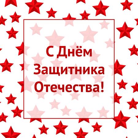 Vector illustration Of Fatherland defender day On 23 February. Иллюстрация