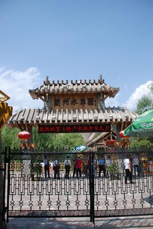 Shuiche Expo Garden