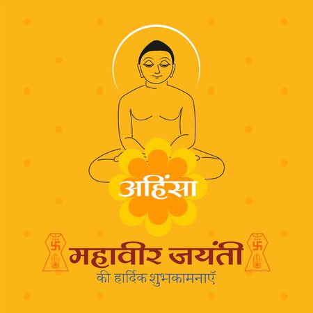 Vector Illustration Of Mahavir Jayanti celebrates the birth of Mahaveer.