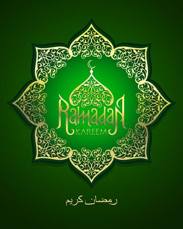 arabesco: de vacaciones vector de ilustración de brillante etiqueta de Ramadan Kareem. composición de las letras del mes sagrado musulmán