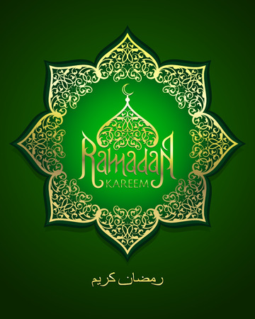 arabesque: vector holiday illustration of shiny Ramadan Kareem label. lettering composition of muslim holy month