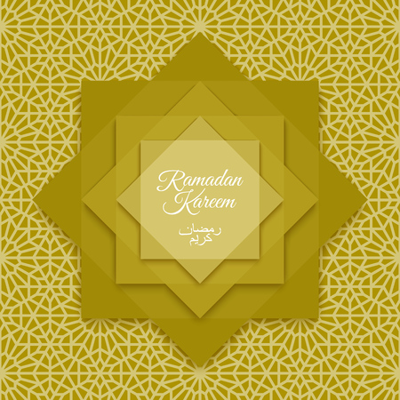 holy place: vector holiday illustration of Ramadan Kareem label. lettering composition of muslim holy month