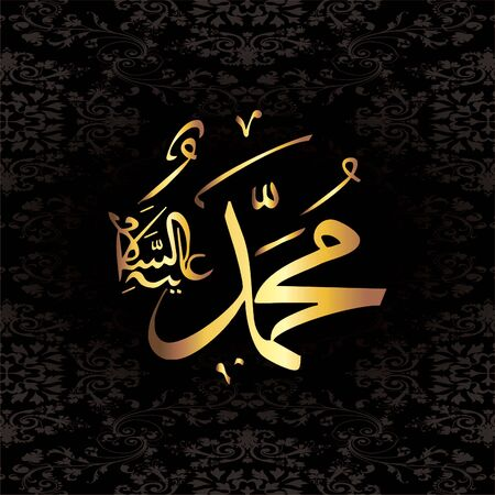 Hz. Muhammad (SAV) calligraphic writing on the occasion of the Islamic important day, printed in desired sizes. It's found in places of worship.