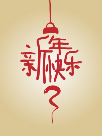 a Chinese lantern with the sentence Xin Nian Kuai Lemeaning ,Happy New year and a snake below Stock Vector - 17874363