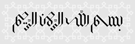 Arabic calligraphy of the words Bismillahir Rahmanir Rahim (In the name of Allah , the Entirely Merciful, the Especially Merciful)