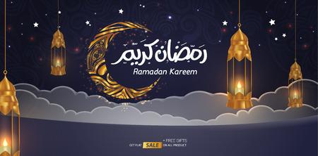 Beautiful Ramadan Kareem Archivio Fotografico - 121005046