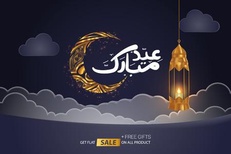 Happy Eid Mubarak Arabic Calligraphy Vettoriali