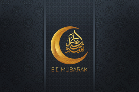 Eid Mubarak Arabic Calligraphy Vector Illustration Background Archivio Fotografico - 121442737