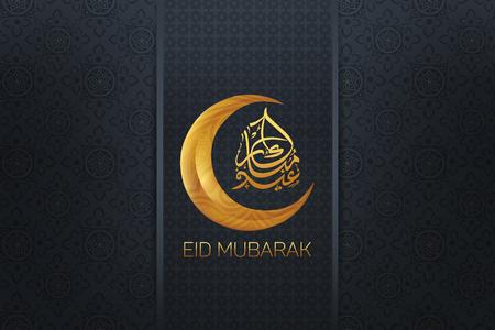 Eid Mubarak Arabic Calligraphy Vector Illustration Background Vettoriali