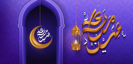 Eid Mubarak Sale with Arabic Calligraphy Vector Illustration
