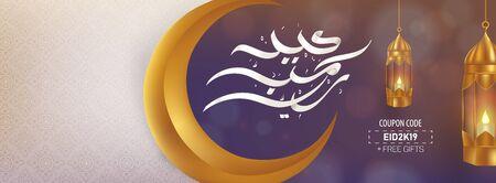 Eid Mubarak Arabic Calligraphy Eid Sale Vector Illustration