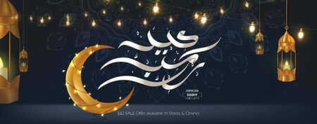 Eid Mubarak Arabic Calligraphy, Eid Sale Vector Banner Template