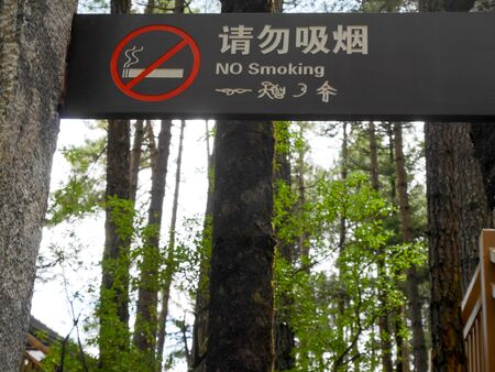 No smoking sign in the park in China