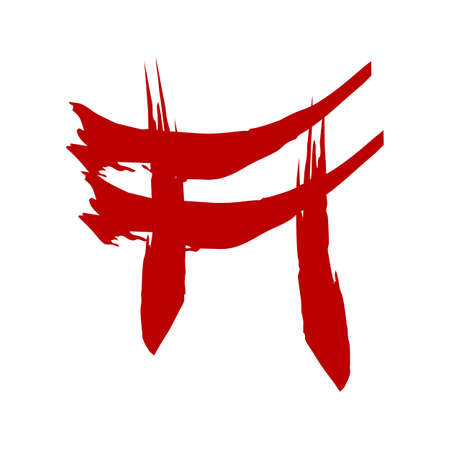 red torii gate calligraphy japan style logo and vector icon
